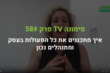 איך מתכננים את כל הפעולות בעסק ומתנהלים נכון – סימונה TV פרק 58 #
