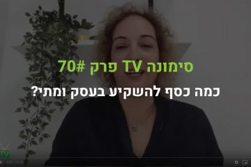 איך מחליטים כמה להשקיע בעסק  – סימונה TV פרק 70 #