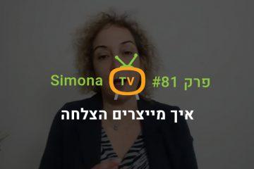 סימונה TV פרק 81 | איך מייצרים הצלחה