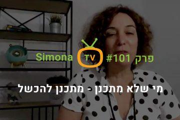 סימונה TV פרק 101 | מי שלא מתכנן – מתכנן להכשל