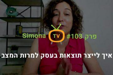 סימונה TV פרק 103 | איך לייצר תוצאות בעסק למרות המצב