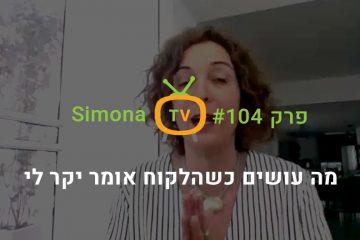 סימונה TV פרק 104 | מה עושים כשהלקוח אומר יקר לי