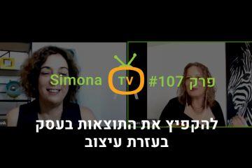 סימונה TV פרק 107 | להקפיץ את התוצאות בעסק בעזרת עיצוב
