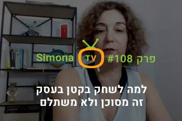 סימונה TV פרק 108 | למה לשחק בקטן בעסק זה מסוכן ולא משתלם