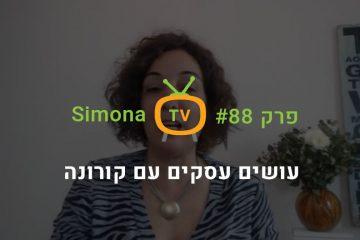 סימונה TV פרק 88 | 5 דברים שיעזרו לכם לנווט את העסק בתקופה הזו