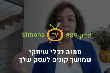 סימונה TV פרק 89 | מתנה ככלי שיווקי שמושך קונים לעסק שלך