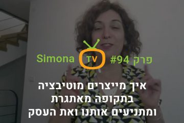סימונה TV פרק 94 | איך מייצרים מוטיבציה בתקופה מאתגרת ומתניעים אותנו ואת העסק