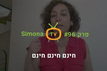 סימונה TV פרק 96 | חינם חינם חינם