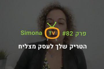 סימונה TV פרק 82 | הטריק שלך לעסק מצליח